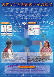 20170514 講演会チラシ.jpg
