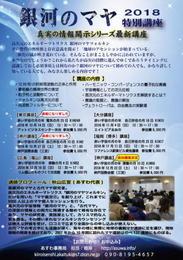 20181027 銀河のマヤ特別講座2018.jpg