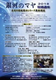 201810 銀河のマヤ特別講座2018チラシ.jpg
