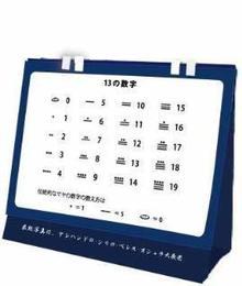 20181125 古代マヤ暦卓上カレンダー数字.jpg