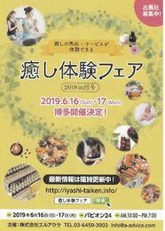 20190611 福岡イベントチラシ.JPG