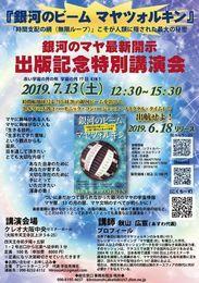 20190713講演会チラシ.jpg
