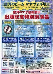 20190713講演会三か所チラシ.JPG