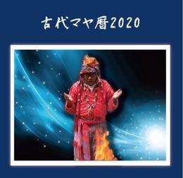 20190923 古代マヤ暦2020・1.JPG