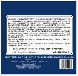 20190923 古代マヤ暦2020・4.JPG