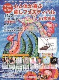 20191102 宮古島心と体が喜ぶ癒しフェスティバル.jpg
