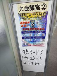 20191124 大阪講演ボード.jpg