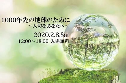 20200208 1000年先の地球のために.jpg
