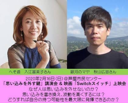 20200216 秋山先生入江富美子さん講演会.jpg