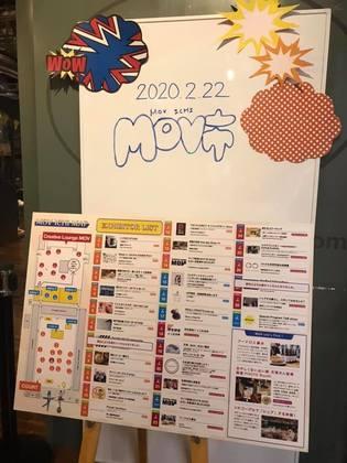20200222 MOV市.jpg