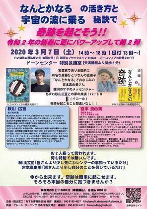20200307 秋山先生宮本真由美さんコラボ講演2.jpg